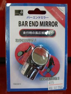 バーエンドミラー (税込1750円)