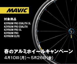 MAVICキャンペーン
